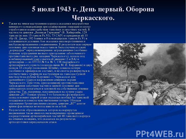 """5 июля 1943г. День первый. Оборона Черкасского. Также на темпе наступления корпуса сказались недоработки немецкого командования при планировании операции и плохо отработанное взаимодействие танковых и пехотных частей. В частности дивизия """"Великая Г…"""