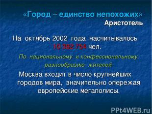 «Город – единство непохожих» Аристотель На октябрь 2002 года насчитывалось 10 38