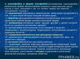 9) ксенофобия в форме этнофобий (антисемитизм, кавказофобия ), религиозных фобий