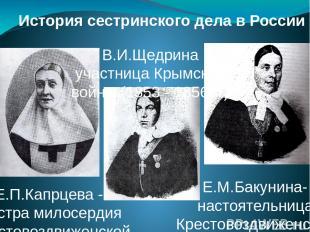 История сестринского дела в России Е.П.Капрцева - сестра милосердия Крестовоздви