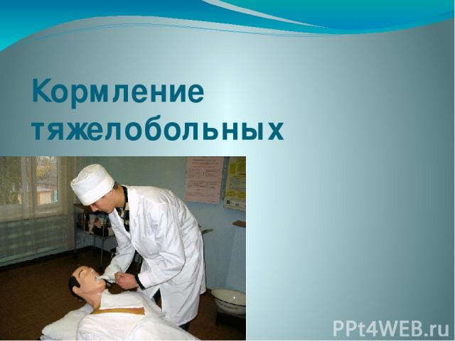 Кормление тяжелобольных пациентов