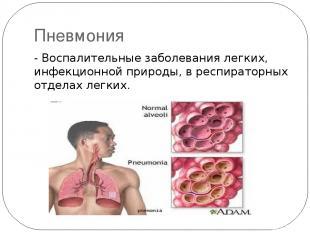 Пневмония - Воспалительные заболевания легких, инфекционной природы, в респирато