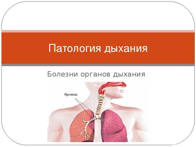 Болезни органов дыхания Патология дыхания