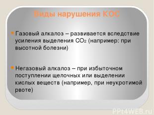 Виды нарушения КОС Газовый алкалоз – развивается вследствие усиления выделения С