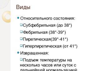 Виды Относительного состояния: Субфебрильная (до 38*) Фебрильная (38*-39*) Пирет