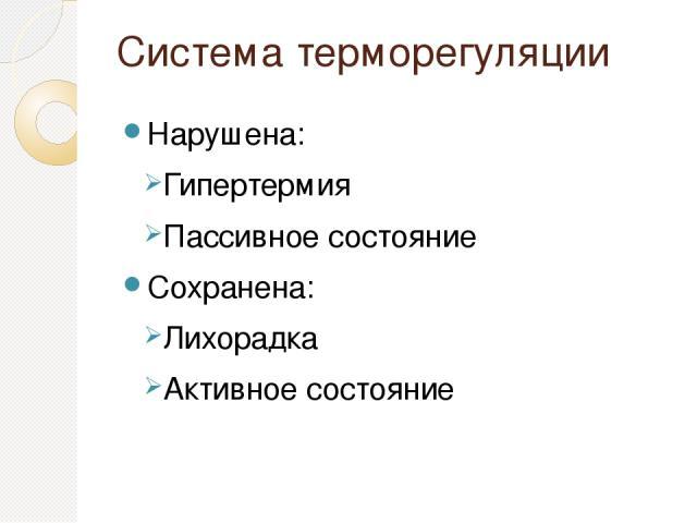 Система терморегуляции Нарушена: Гипертермия Пассивное состояние Сохранена: Лихорадка Активное состояние
