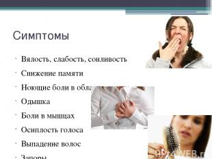 Симптомы Вялость, слабость, сонливость Снижение памяти Ноющие боли в области сер