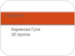 Керимова Гуля 32 группа Ожирение