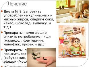 Лечение Диета № 8 (запретить употребление кулинарных и мясных жиров, сладкие сок