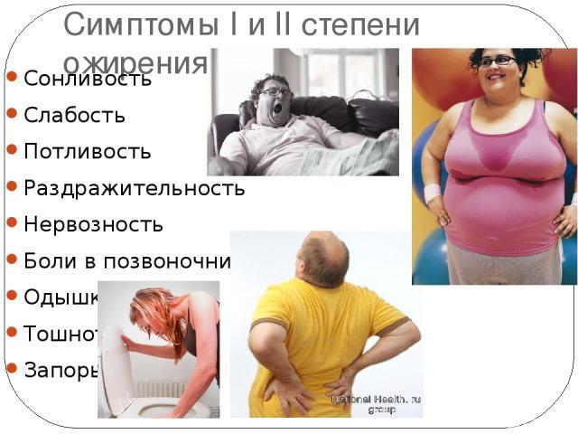 Симптомы I и II степени ожирения Сонливость Слабость Потливость Раздражительность Нервозность Боли в позвоночнике и суставах Одышка Тошнота Запоры