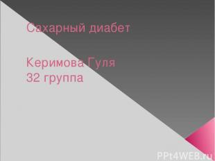 Сахарный диабет Керимова Гуля 32 группа