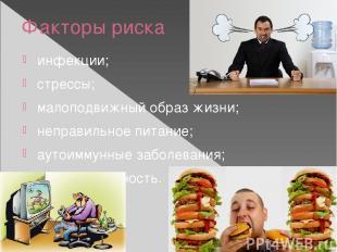Факторы риска инфекции; стрессы; малоподвижный образ жизни; неправильное питание