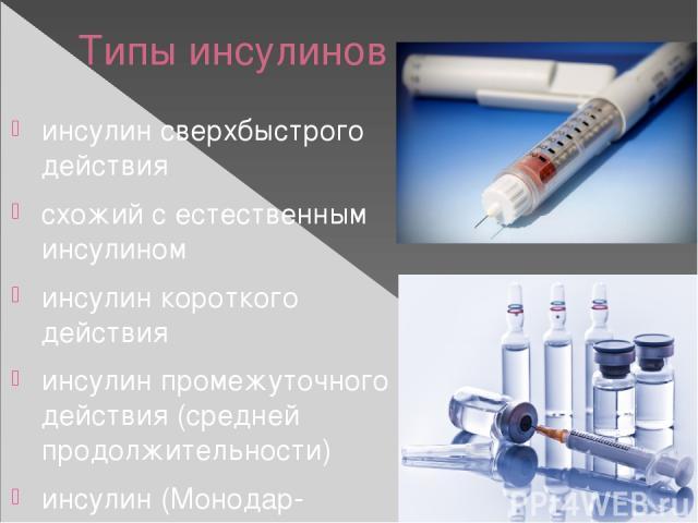Типы инсулинов инсулин сверхбыстрого действия схожий с естественным инсулином инсулин короткого действия инсулин промежуточного действия (средней продолжительности) инсулин (Монодар-Ультралонг) длительного действия комбинированные лекарственные препараты