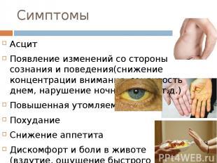 Симптомы Асцит Появление изменений со стороны сознания и поведения(снижение конц