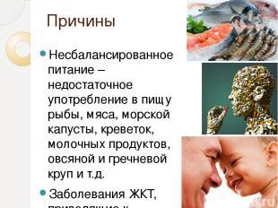 Причины Несбалансированное питание – недостаточное употребление в пищу рыбы, мяс