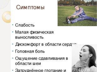 Симптомы Слабость Малая физическая выносливость Дискомфорт в области сердца Голо