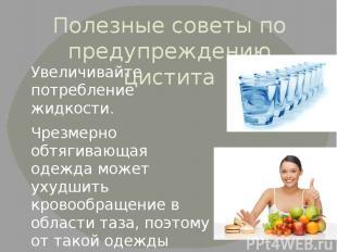 Полезные советы по предупреждению цистита Увеличивайте потребление жидкости. Чре