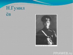 Н.Гумилёв