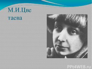 М.И.Цветаева