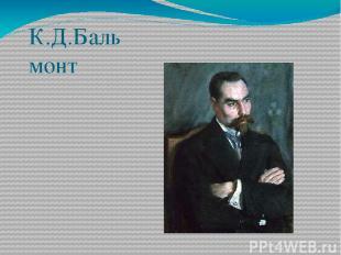 К.Д.Бальмонт