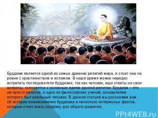 Буддизм является одной из самых древних религий мира, и стоит она на ровне с хри