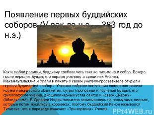Появление первых буддийских соборов (V век до н.э. – 383 год до н.э.) Как илюбо