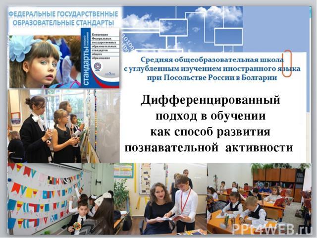 Дифференцированный подход в обучении как способ развития познавательной активности