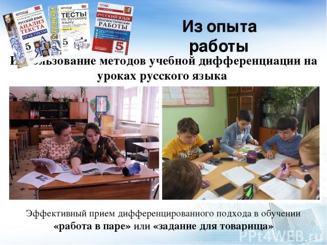 Из опыта работы Использование методов учебной дифференциации на уроках русского языка Эффективный прием дифференцированного подхода в обучении «работа в паре» или «задание для товарища»