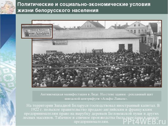 Политические и социально-экономические условия жизни белорусского населения На территории Западной Беларуси господствовал иностранный капитал. В 1922 г. польское правительство продало английским и французским предпринимателям право на вырубку деревь…