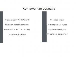 www.royal-m.ru Контекстная реклама Яндекс.Директ, Google.Adwords Максимальный сб
