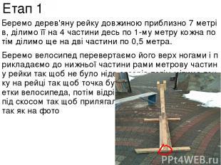 Беремо дерев'яну рейку довжиною приблизно 7 метрів, ділимо її на 4 частини десь