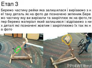Етап 3 Беремо частину рейки яка залишилася і вирізаємо з неї таку деталь як на ф