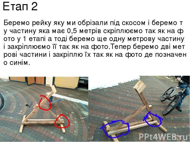 Етап 2 Беремо рейку яку ми обрізали під скосом і беремо ту частину яка має 0,5 метрів скріплюємо так як на фото у 1 етапі а тоді беремо ще одну метрову частину і закріплюємо її так як на фото.Тепер беремо дві метрові частини і закріплю їх так як на …