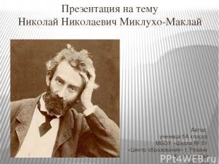Автор: ученица 5А класса МБОУ «Школа№51 «Центробразования» г.Рязани Куропова