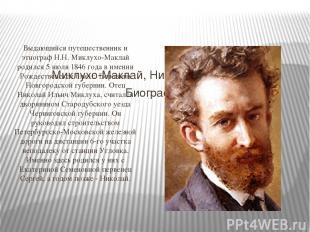 Миклухо-Маклай, Николай Николаевич Биография Выдающийся путешественник и этногр