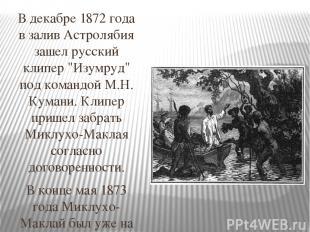 """В декабре 1872 года в залив Астролябия зашел русский клипер """"Изумруд"""" под команд"""