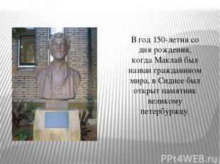 В год 150-летия со дня рождения, когда Маклай был назван гражданином мира, в Сид