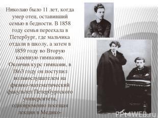 Николаю было 11 лет, когда умер отец, оставивший семью в бедности. В 1858 году с