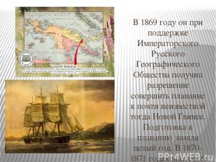 В 1869 году он при поддержке Императорского Русского Географического Общества по