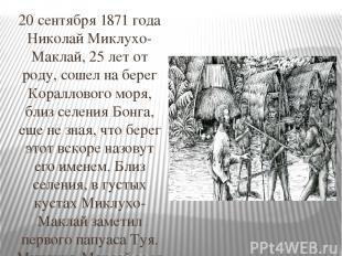 20 сентября 1871 года Николай Миклухо-Маклай, 25 лет от роду, сошел на берег Кор
