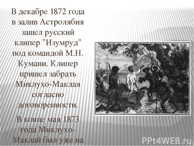 В декабре 1872 года в залив Астролябия зашел русский клипер