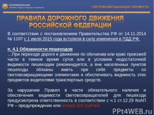 СВЕТОВОЗВРАЩАЮЩИЕ ЭЛЕМЕНТЫ В соответствии с постановлением Правительства РФ от 1