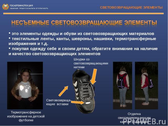 СВЕТОВОЗВРАЩАЮЩИЕ ЭЛЕМЕНТЫ это элементы одежды и обуви из световозвращающих материалов текстильные ленты, канты, шевроны, нашивки, термотрансферные изображения и т.д. покупая одежду себе и своим детям, обратите внимание на наличие и качество светово…