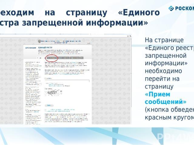 * Переходим на страницу «Единого реестра запрещенной информации» На странице «Единого реестра запрещенной информации» необходимо перейти на страницу «Прием сообщений» (кнопка обведена красным кругом).