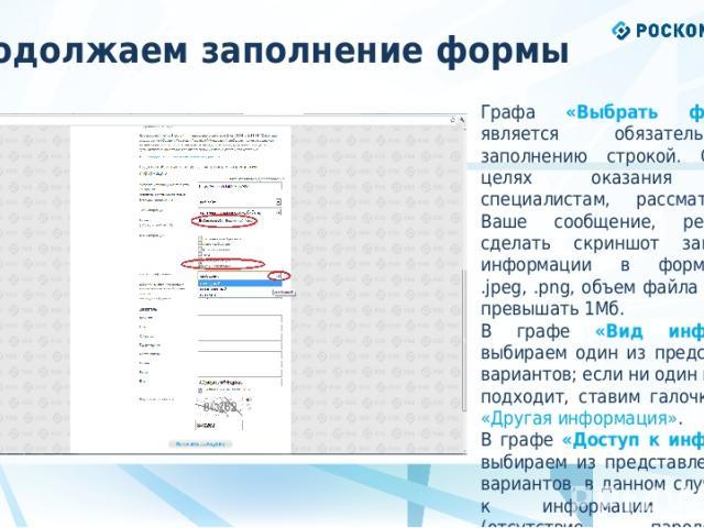 * Продолжаем заполнение формы «Прием сообщений» Графа «Выбрать файл» не является обязательной к заполнению строкой. Однако, в целях оказания помощи специалистам, рассматривающим Ваше сообщение, рекомендуем сделать скриншот запрещенной информации в ф…