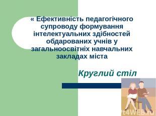 « Ефективність педагогічного супроводу формування інтелектуальних здібностей обд
