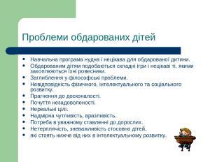 Проблеми обдарованих дітей Навчальна програма нудна і нецікава для обдарованої д