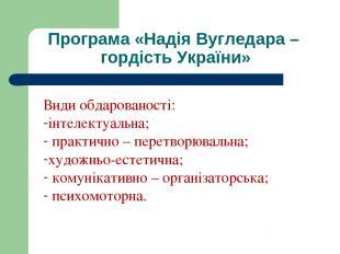 Програма «Надія Вугледара – гордість України» Види обдарованості: інтелектуальна