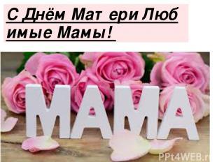С Днём Матери Любимые Мамы! Device Assist