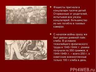 Фашисты пригнали в концлагеря тысячи детей. Оторванные от родителей, испытывая в